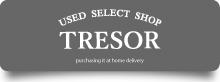 ブランド衣類 宅配買取専門サイト トレゾア