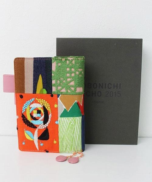 ほぼ日手帳カバー piece colorful mix 2015 オリジナル