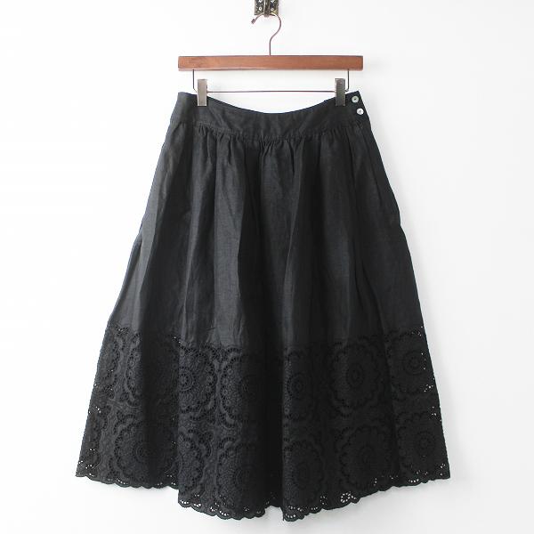 Lisetteリネン 刺繍 カットワークレース スカート